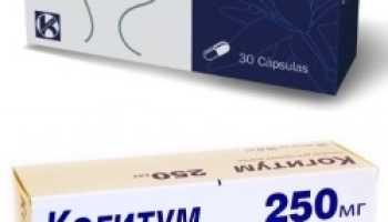 Когитум таблетки инструкция по применению детям отзывы