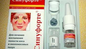 Синуфорте с какими антибиотиками