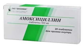 Амоксициллин таблетках детям отзывы