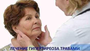 Лечение гипертиреоза народным методом