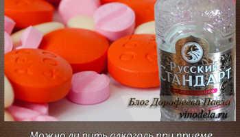 Какими антибиотиками можно алкоголь