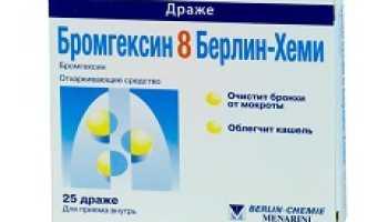 Бромгексин берлин хеми таблетки детям